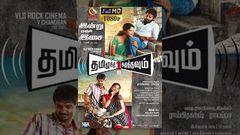 Tamizhuku En Ondrai Azhuthavum ( 2015 ) Tamil Full Movie - Nakul Attakathi Dinesh Bindhu Madhavi