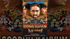 Soodhu Kavvum | சூது கவ்வும் | Full Tamil Movie | 2013 | Vijay | Sanchita | Bobby Simha