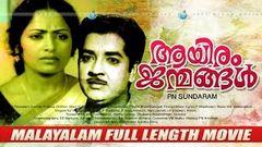 Chirikudukka 1976: Full Length Malayalam Movie