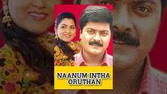Nanum Indha Ooruthan 1990: Full Length Tamil Movie