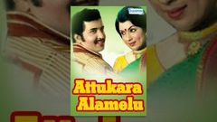 Aattukara Alamelu Tamil Full Length Movie Sivakumar Sripriya IMax Tamil Movies