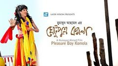 Bangla New Latest Movie 2013 - Ghetu Putra Komola HD FULL [English SubTitle]