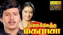 """Manasuketha Magarasa""