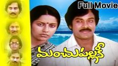 Manchupallaki Full Length Telugu Movie