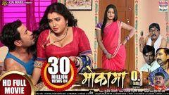 MOKAMA 0 KM | Dinesh Lal Yadav (Nirahua) Aamrapali Dubey Anjana Singh | BHOJPURI FULL HD MOVIE 2018
