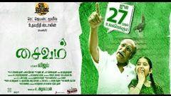 new tamil movies 2015   Saivam   tamil new movies 2015 full movie