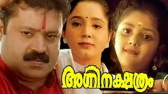 Agninakshathram - Malayalam Full Movie 2004 Official [HD]