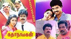 கதாநாயகன் | Katha Nayagan (1988 film) | Pandiarajan S V Sekhar Rekha