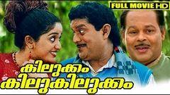 Malayalam Comedy Movie | Kilukkam Kilukilukkam Full Movie | Ft Mohanlal Jagathi Sreekumar