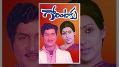 Gorintaku Telugu Old Movie Full Sobhan Babu Sujatha Savitri