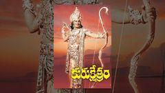 Kurukeshtram Telugu Full Length Movie Krishnam Raju Shoban Babu Jamuna Anjali Devi