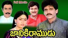 Janaki Ramudu Full Length Telugu Movie Akkineni Nagarjuna Vijayashanti DVD Rip
