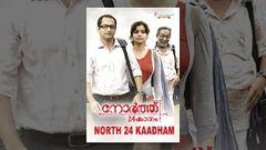 North 24 Kaatham Malayalam Full Movie HD