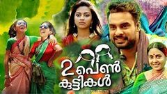 Watch Malayalam Full Movie Online - Kungumacheppu