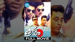 Drohi Telugu Full Movie | Arjun Kamal Hassan Full Length Telugu Movies | Gowthami