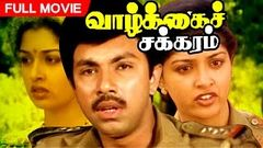 Puthiya Vaanam Tamil Full Movie | Sathyaraj | Sivaji Ganesan | Rupini | Gautami | Pyramid Movies