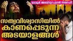 സത്യവിശ്വാസിയിൽ കാണപ്പെടുന്ന അടയാളങ്ങൾ | Islamic Speech in Malayalam | Mavoor Abdurahman Saqafi 2018