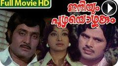 Malayalam Full Movie - Iniyum Puzhayozhukum - Full Length Movie