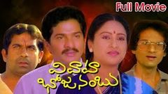 Vivaha Bhojanambu Full Length Telugu Movie DVD Rip