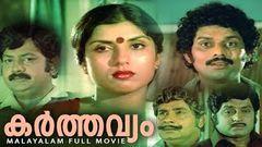 Vellam 1984: Full Malayalam Movie