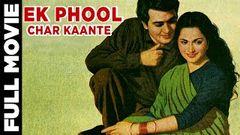 Ek Phool Char Kaante एक फूल चार कांटे (1960) | Full Hindi Movie | Sunil Dutt