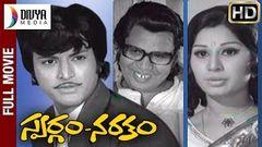 Addala Meda Full Length Telugu Movie | Telugu Old Super Hit Movies | Evergreen Movies