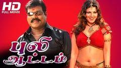 Payum Puli Malayalam Full Movie HD