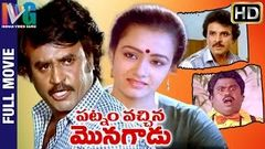 Vellaikaran | Tamil Full Length HD Movie | Rajinikanth | Amala | SP Muthuraman
