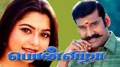 Ponvizha Tamil Full Movie | Napolean | Suvalakshmi | Deva | Pyramid Movies