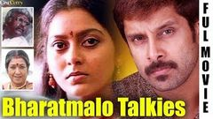 Bharatmalo Talkies | Telugu Dubbed Movie | Housefull (1999 film) | Vikram Parthiban and Suvalakshmi