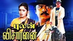 Pulan Visaranai (1990) Full Tamil Movie | Vijayakanth Rupini | Cinema Junction HD