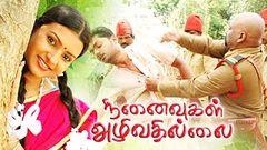 Ninaivugal Azhivathillai 2014 Tamil Full Movie | New Tamil Movies | Tamil Movie 2014