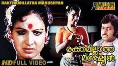 Rakthamillatha Manushyan (1979) Malayalam Full Movie