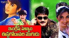 English Pellam Eastgodavari Mogudu (1999) | Telugu Full Movie | Srikanth, Ramya Krishna