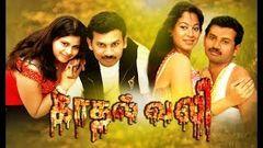 Tamil Hot Movie 18+ Kathal Vali Tamil Full Movie 2014 New Releases Romantic Scene