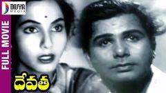 Devata Telugu Full Movie - Chittor V Nagaiah Kumari
