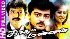 Kaadhal Mannan 1998: Full Tamil Movie