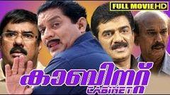 Malayalam Full Movie | Cabinet - Jagathi Sreekumar Maniyanpilla Raju Mamukkoya