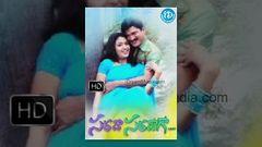 Sarada Saradaga (2006) - Telugu Full Movie - Srikanth - Rajendra Prasad - Ruthika
