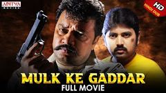 Mulk ke Gaddar Hindi Full Movie Saikumar Kamalakar Ashish Vidhyarthi