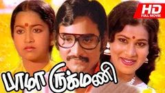 Tamil Full Movie | Bhama Rukmani [ HD ] | Ft Bhagyaraj Raadhika Praveena