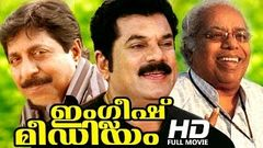 Malayalam Full Movie | English Medium | Comedy Movie | Ft Sreenivasan Thilakan Nedumudi Venu