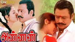 Annan | Full Tamil Movie | Ramarajan Swathi