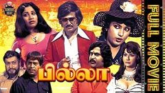 Billa Old Tamil Full Movie | Rajinikanth | Sripriya | K Balaji | Major Sundarrajan | Center Seat