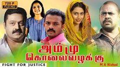 Vairam Malayalam Full Movie HD