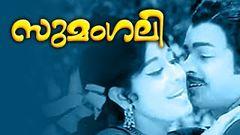 Sumangali 1971: Full Malayalam Movie