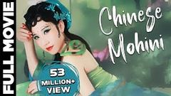 Chinese Mohini Full Hindi Dubbed Movie | चाइनीस मोहिनी | Kung Fu Movie