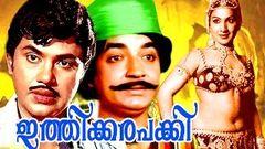 Ithikkara Pakki | Full Malayalam Movie | Prem Nazir Jaya Bharathi