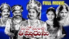 Mahamantri Timmarusu (1962) - Telugu Full Movie - N T Rama Rao - Devika - S Varalakshmi