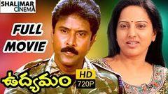 Udyamam Telugu Full Length Movie Bhanu Chander Yamuna Shalimarcinema